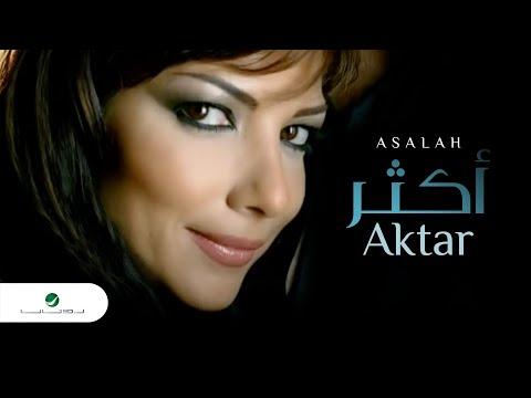 Asalah Aktar اصالة اكثر
