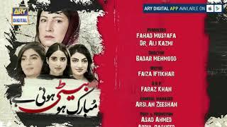 Mubarak Ho Beti Hui Hai Episode 32 ( Teaser ) - ARY Digital Drama