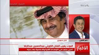 ناصر القصبي عاجز عن الحديث حول رحيل الفنان عبد الحسين عبد الرضا