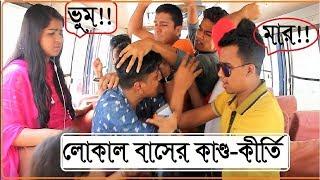 লোকাল বাসের কান্ড-কীর্তি | Local Bus |  Bangla Funny Video 2017 | Pother Pechali