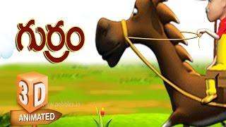 గుర్రం-Gurram- Horse song in Telugu | 3D Animal Rhymes for Kids in Telugu | Telugu Janthuvula Patalu