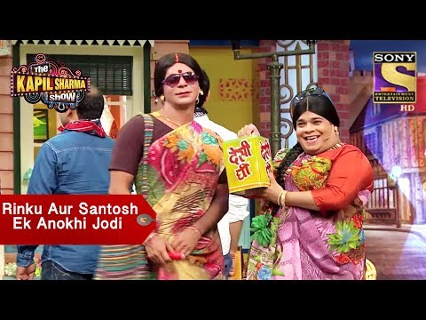 Xxx Mp4 Rinku Aur Santosh Ek Anokhi Jodi The Kapil Sharma Show 3gp Sex