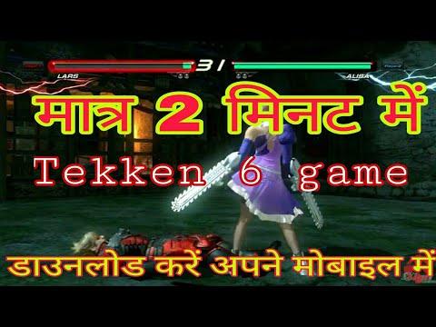 Xxx Mp4 How To Dawnload Tekken6 Game In Anduride Mobile Tekken6 Game Kese Dawnload Kare Letsrewind 3gp Sex