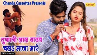 तूफानी लाल यादव का नया गाना : चला मज़ा मरी || Video Bhojpuri Song 2018 #Chanda Cassettes