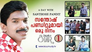 A Day With Actor Santhosh Pandit  | Day With A Star | Part 01 | Kaumudy TV