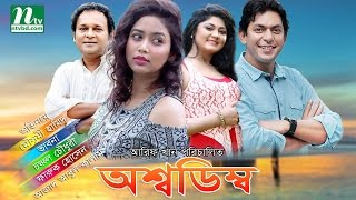 Chanchal Chowdhury Comedy Natok (অশ্বডিম্ব) | Moushumi Hamid, Vabna,  By Animesh Aich