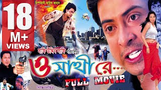 O SATHI RE | ( ও সাথী রে ) | Full Bangla Movie HD | Shakib Khan & Apu Biswas | SIS Media