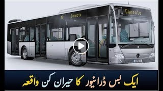 Story of  A buss Driver ISlamic Bayan in Urdu By Muhammad Raza Saqib Mustafai 2017 Short Clips