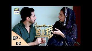 Mohay Piya Rang Laaga - Episode 2 - ARY Digital Drama