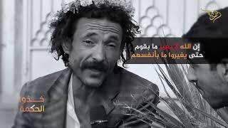 برنامج خذوا الحكمة مع منير العمري - الحلقة 19 الحكيم العزيز - قناة اللحظة الفضائية