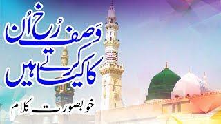 Best Naat | Wasfe Rukh Unka Kiya | Faizan e Aala Hazrat | Imam Ahmed Raza Khan