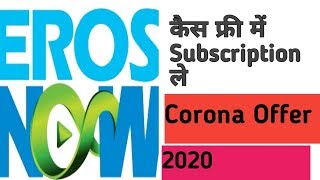How To get Eros Now subscription free in 1 month | Corona Offer 2020| Betrickysk