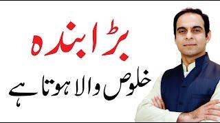 Secrets Of The Greatest Achievers -By Qasim Ali Shah | In Urdu
