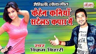 केहेन कनियाँ सटेलS कपार में - Maithili Lokgeet | Maithili Hit Songs 2017 | Vikram Bihari