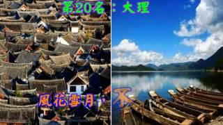 中國最美的40個地方 第一名竟然不是九寨溝