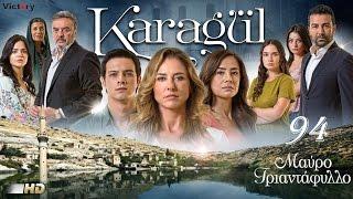 KARAGUL - ΜΑΥΡΟ ΤΡΙΑΝΤΑΦΥΛΛΟ 4ος ΚΥΚΛΟΣ DVD94 PROMO 3