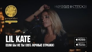 Lil Kate - Если бы не ты (Из к/ф