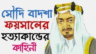 সৌদি বাদশা ফয়সালের মৃত্যুর কাহিনী - ইতিহাসের সাক্ষী || Bangla Documentary On Faisal bin Abdulazi