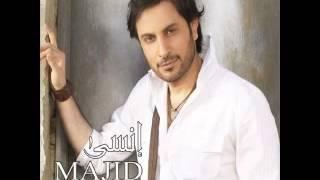 Majid Almohandis ماجد المهندس قوم درجني