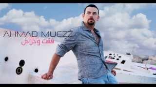 أحمد معز - فقت وخلاص (الأغنية كاملة)