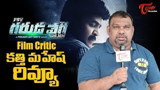 PSV Garuda Vega Review | Film Critic Mahesh Kathi Garuda Vega Review