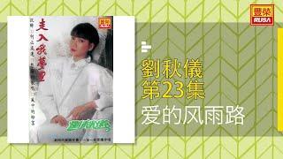 劉秋儀 - 爱的风雨路 [Original Music Audio]