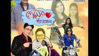 Bengali Songs | Premer Garakal | Bengali Movie Songs
