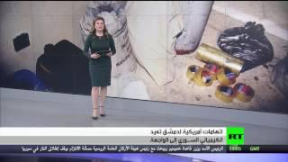 كيميائي سوريا.. إلى الواجهة مجددا