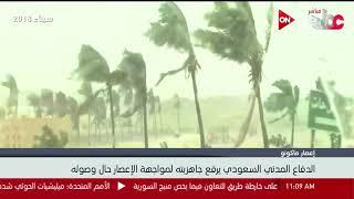 """الدفاع المدني السعودي يرفع جاهزيته لمواجهة الإعصار المدارى """"مكونو"""" حال وصوله"""