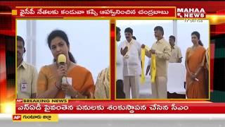 MP Butta Renuka & CM Chandrababu Speech After Joining TDP   Vijayawada   Mahaa News