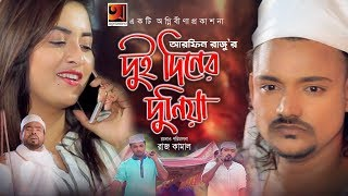 Dui Diner Duniya | by Arfin Raju | Raj Kamal | Official Music Video 2018 | ☢ EXCLUSIVE ☢