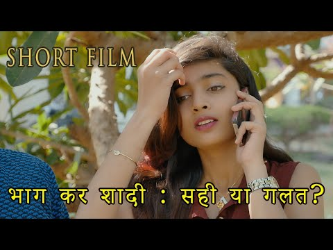 Xxx Mp4 Love Marriage Court Marriage भागकर शादी Bhag Kar Shaadi Shadi Short Film Love Arranged Marriage 3gp Sex