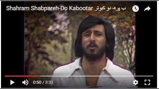 Shahram Shabpareh-Do Kabootar شهرام شب پره- دو کبوتر