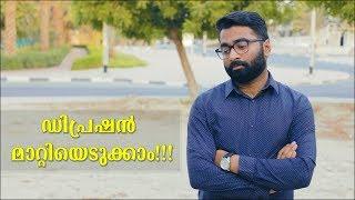 ഡിപ്രഷൻ മാറ്റിയെടുക്കാം | Overcome Depression | ztalks 48th episode | Malayalam