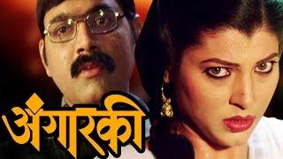Angarki | Marathi Full Movie | Makarand Anaspure, Tejaswini Pandit