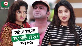 Dom Fatano Hashir Natok | Comedy 420 EP - 89 | Mir Sabbir, Ahona, Siddik, Chitrolekha Guho, Alvi