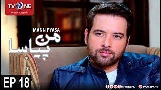 Mann Pyasa   Episode 18   TV One Drama   29th August 2016