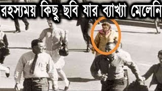 Mysterious Photos That Cannot Be Explained || Mysterious Pictures || Bengali