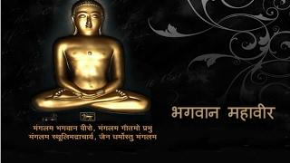 भगवान महावीर  के 6 सूत्र जो आपकी जिन्दगी बदल देंगें : Bhagwan Mahaveer ke Shudhvichar