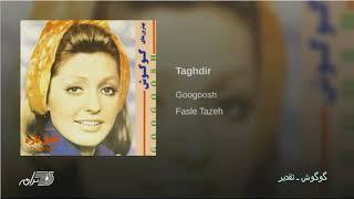 Googoosh-Taghdir | گوگوش ـ تقدیر