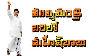 Superstar Prince Mahesh Babu To Become New Cheif Minister!!!! Latest Movies Updates || MSR TV