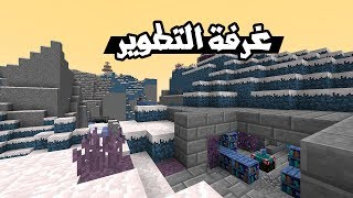 Minecraft - ArtMiners || آرت ماينرز  - الحلقة 10: التطوير