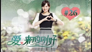 Love, Just Come EP26 Chinese Drama 【Eng Sub】| NewTV Drama