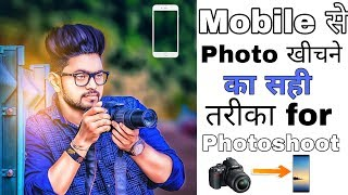 New Trick Photoshoot in mobile || 2 tips for photography in android phone || How to Photoshoot