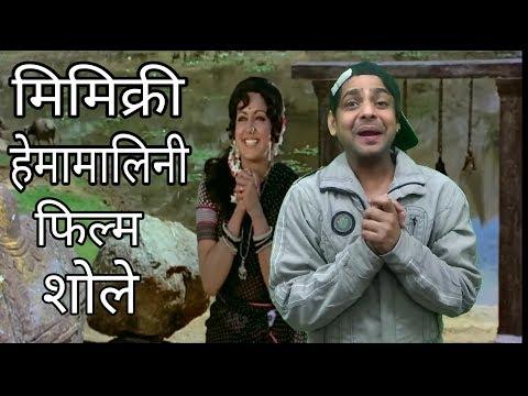 Xxx Mp4 Mimicry Of Bollywood Actresses । Hema Malini Mimicry । Mimicry Of Bollywood Actors । Lucky Dhar 3gp Sex