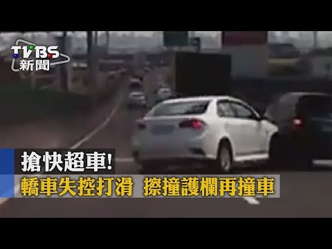 【TVBS】搶快超車!轎車失控打滑 擦撞護欄再撞車