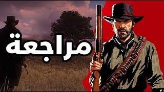 #ريد_كاست : تجربـتي للعبـة Red Dead Redemption 2 ومراجعـة شامله  وسوالف عنها .. !