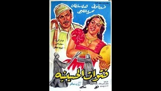 فيلم فتوات الحسينية 1954 جودة عالية