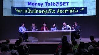 Money Talk@SET - อยากเป็นนักลงทุนวีไอ ต้องทำยังไง ? - เมษายน 2561