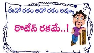 Eedo Rakam Aado Rakam Movie Review | Manchu Vishnu | Raj Tarun | Hebah Patel | Sonarika